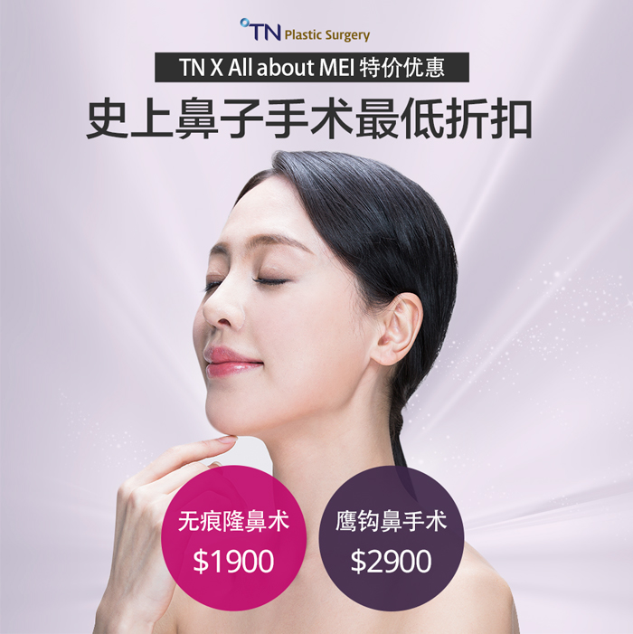 韩国TN整形外科 X AllaboutMEI 隆鼻术 特价活动 / promotion / the lowest price for rhinoplasty, no scar and hump nose job