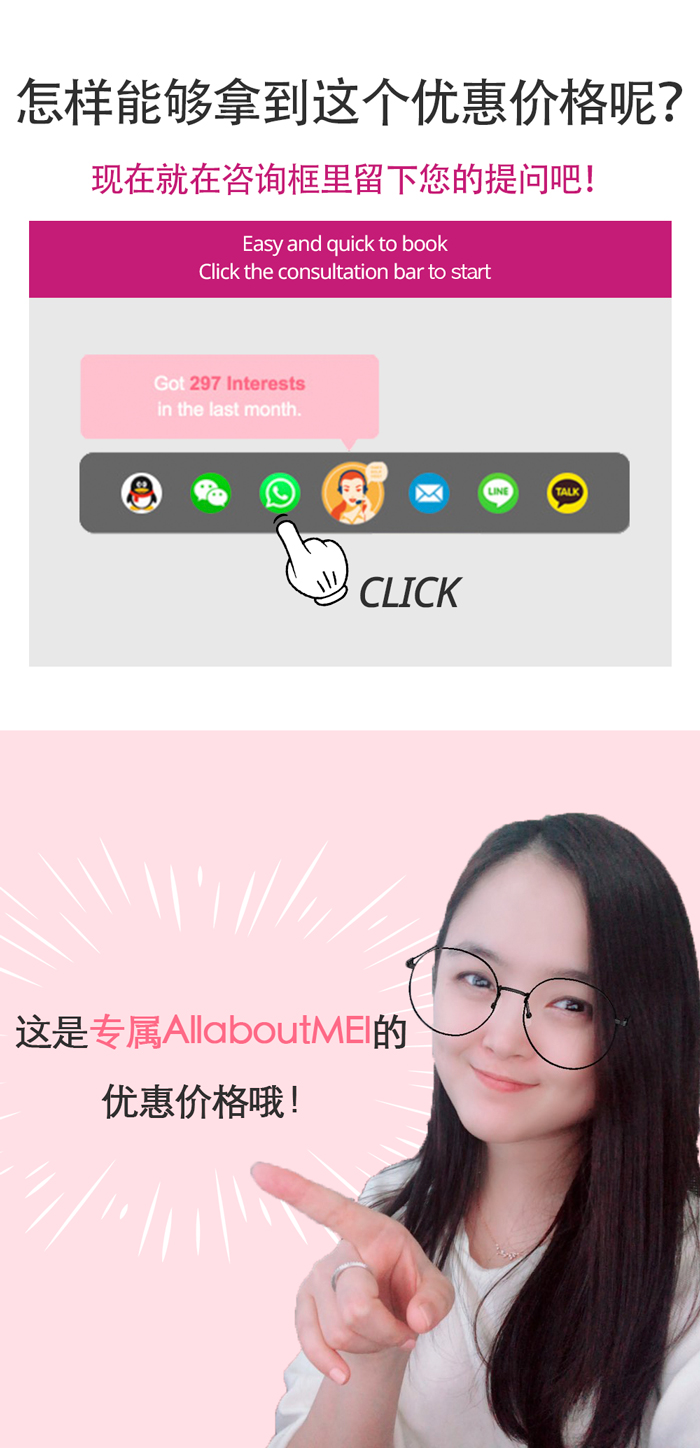 韩国TN整形外科 X AllaboutMEI 隆鼻术 特价活动 / how to apply for this promotion / the lowest price in all about mei