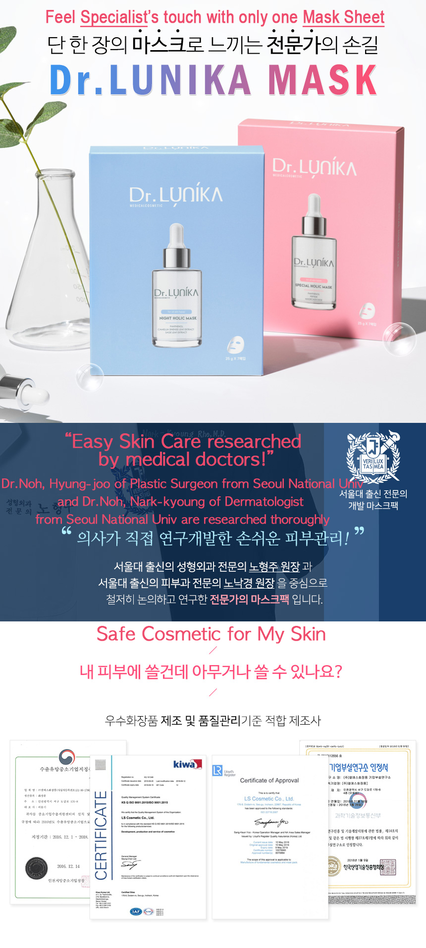 Dr.LUNIKA Special Holic Facial Mask Sheet description picture 3
